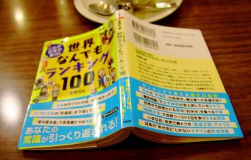Ranking100