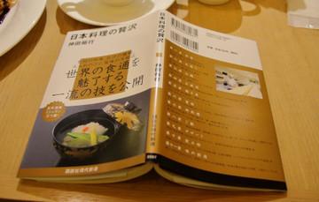 Japanese_cuisine_2